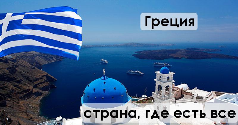 Какая погода в Греции в апреле?