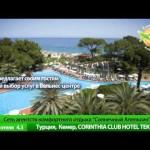 Отели Турции с аквапарком. Отзывы